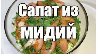 Салат из мидий / Salad of mussels | Видео Рецепт(Видео рецепт «Салат из мидий» от videoretsepty.ru ПОДПИСЫВАЙТЕСЬ НА КАНАЛ: ..., 2016-01-07T16:54:10.000Z)