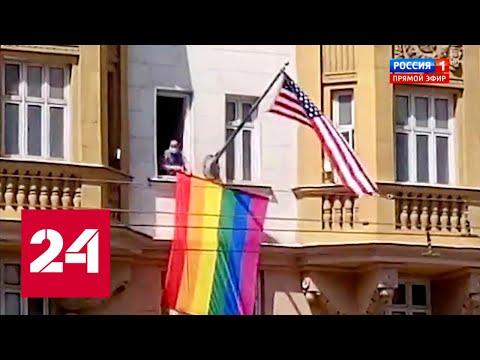 Послы стран Запада в Москве призвали власти РФ уважать права сексменьшинств. 60 минут от 29.06.20