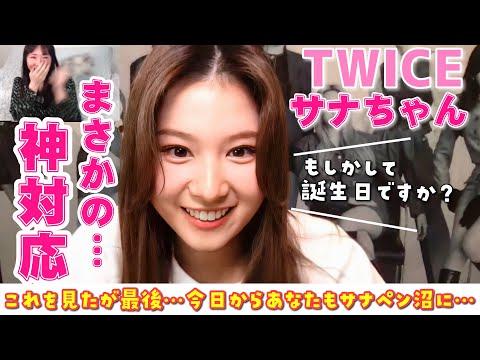 【TWICE】サナちゃんと奇跡のビデオ通話しました・・・【顔面国宝神対応注意】트와이스 영통팬싸