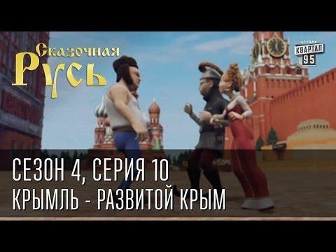 Сказочная Русь, 4 сезон, 10 серия. Крымль - Развитой Крым