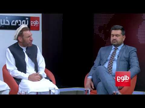 TAWDE KHABARE: Kabul-Jakarta Pledge To Expand Bilateral Ties