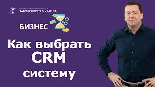 видео Подбираем CRM-систему для вашего бизнеса
