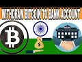 BITCOIN WITHDRAW TO YOUR PAYPAL ACCOUNT ALSO TO INDIAN BANK ACCOUNT    COINBASE    PAYPAL