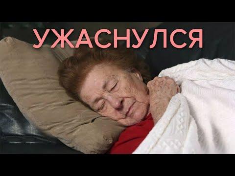 Ночью я зашел в комнату бабушки и ужаснулся