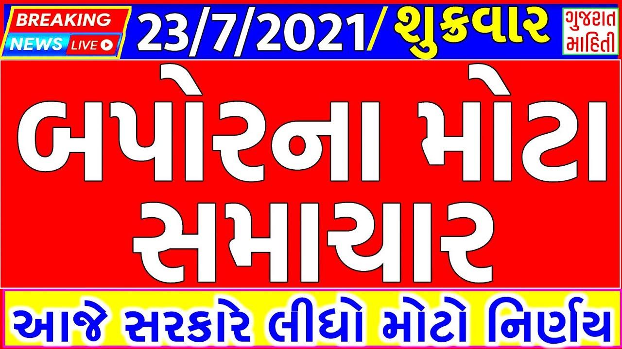 23/07/21:આજના મુખ્ય સમાચાર | ગુજરાત સમાચાર | આજના સમાચાર | સમાચાર | varsad ni agahi #Gujarat_News