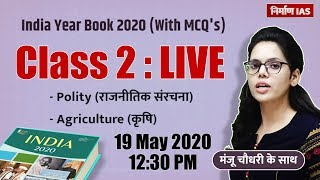 India Year Book 2020 With MCQ's I Class 2 (LIVE) | Chapter 3 & 4 | with Manju Chaudhary