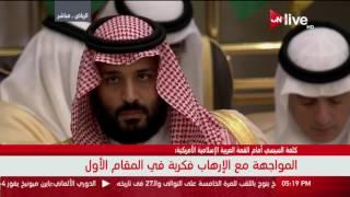 كلمة الرئيس عبد الفتاح السيسي في القمة العربية الإسلامية الأمريكية