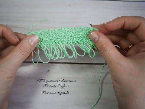 Вытянутые петли изнаночные (вверх) Вязание крючком Урок 25 Crochet: Elongated purl knots (top)
