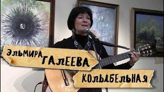 потрясающая песня, на стихи Анны Ахматовой, колыбельная, Эльмира Галеева