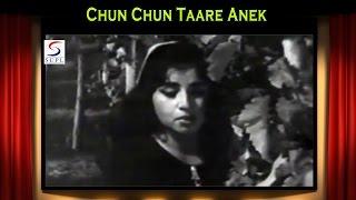 Chun Chun Taare Anek | Chambe Di Kali @ Indira Billi, V. Gopal, P. Jairaj (Punjabi Song)