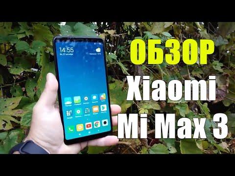 Обзор подешевевшего Xiaomi Mi Max 3 (6/128Gb)  До сих пор актуален!