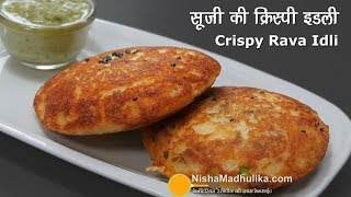 Instant Crispy Idli | तुरंत बनायें क्रिस्पी वेज रवा इडली । Crispy Rava Idli in Tadka Pan