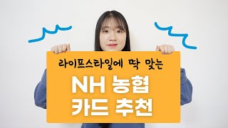 [농카의 참견] 구독자 EVENT! NH농협 신용카드 …