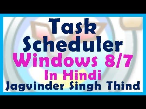 Task Scheduler in Windows 8 / Windows 7 - विंडोज 8 में task शेड्यूलर