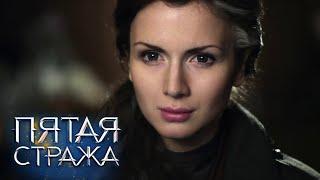 "Download ""Пятая Стража"". 04 серия - IV Mp3 and Videos"