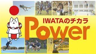 磐田市PR動画「IWATAのチカラ iPower」
