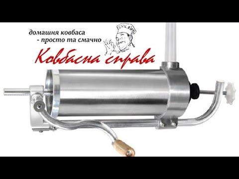 """🛑Обзор колбасного шприца с интернет магазина """"Ковбасна справа"""""""