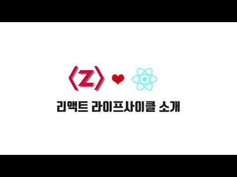 React 기본 강좌 5-1. 리액트 라이프사이클 소개