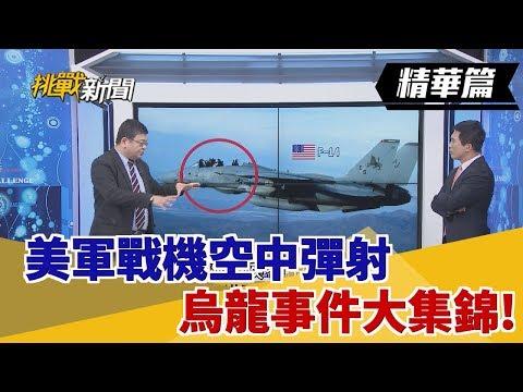 【挑戰精華】美軍戰機空中彈射烏龍事件大集錦!