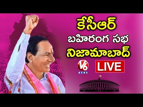 CM KCR LIVE | TRS Public Meeting In Nizamabad | Parliament Elections 2019 | V6 News
