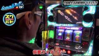 スクバト! vol.37 第1/2話