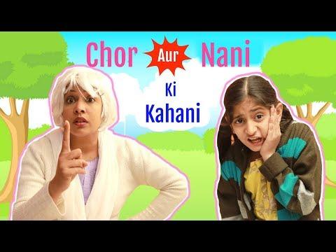 Ek CHOR Aur NANI Ki Kahani .. | #MoralStory #Roleplay #Sketch #ShrutiArjunAnand #MyMissAnand