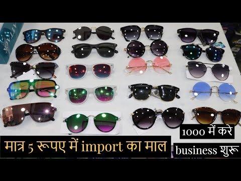 मात्र 5 रूपये से शुरू | ballimaran goggles export optical  | wholesale market of goggles in delhi