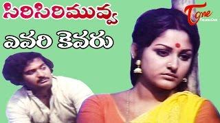Siri Siri Muvva Movie Songs || Yevari Kevaru Video Song || Jaya Prada, Chandra Mohan