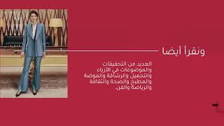 نساء ملهمات يتصدرن أغلفة مجلة زهرة الخليج في عام 2020