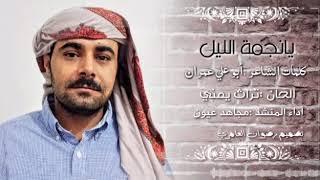 ياشوق قلبي كلمات ابو علي عمران صوت مجاهد عيون لحن تراث