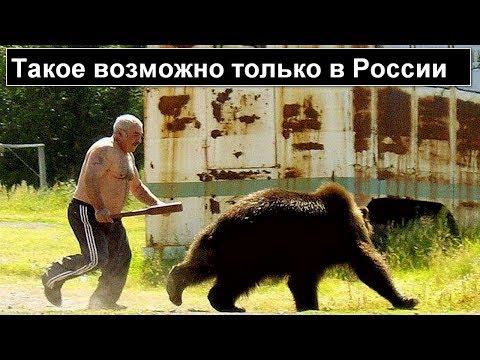 РУССКИЙ МУЖИК ПРОТИВ