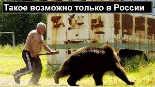РУССКИЙ МУЖИК ПРОТИВ МЕДВЕДЯ! Такое возможно только в России!