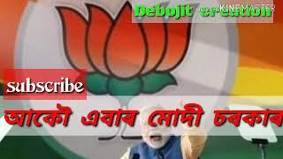new bjp song(shimanta shekar) akou  ebar modi sarkar