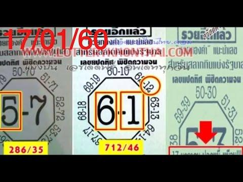"""เลขเด็ดเข้าทุกงวด งวดนี้เอาไปรวยอีก หวยซอง """"หวยทองคำ"""" งวดวันที่ 17/01/60 (สถิติหวย 2 งวดซ้อน)"""