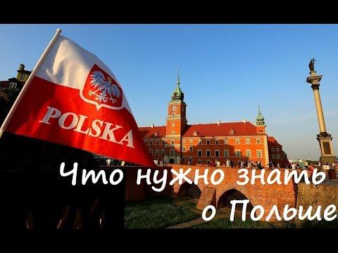 Что нужно знать о Польше до переезда
