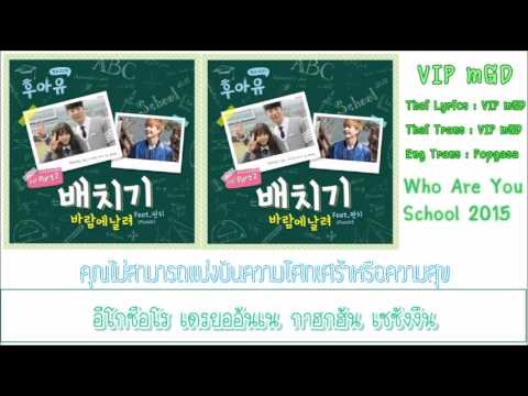 [Karaoke/Thaisub] Baechigi (Feat.Punch) - Fly With The Wind (Ost.Who Are You School 2015)