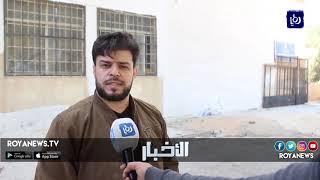 مدرسة في الطفيلة تعلق دوامها بسبب أعمال صيانة - (30-10-2018)