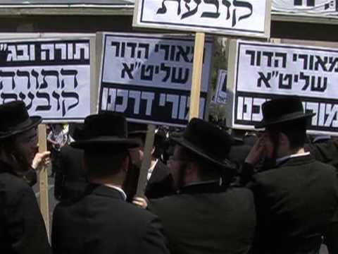 Manifestación De Judíos Ortodoxos En Israel