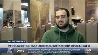 Уникальные артефакты эпохи палеолита представили в нацмузее Грузии