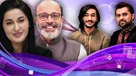 Ittehad Ramzan - ATV - Iftar Transmission - Part 1 - 25th June 2017 - 29th Ramzan