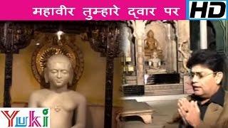 Mahaveer Tumhare Daware Par [Hindi Mahaveer Bhajan] by Ramesh Tanwar