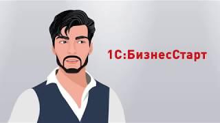 видео 1С: БизнесСтарт. Электронная поставка