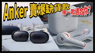 兩款賣爆款耳機大PK,到底哪款適合你?-Anker Soundcore Liberty 2 Pro/Anker Soundcore Liberty Air 2
