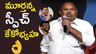 R Narayana Murthy Electrifying Speech @ Fidaa Sambaralu Event …