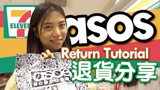 【粵】ASOS香港退貨分享 Return Tutorial in HK|Bowie Kou |A Macau Girl's Story |澳門
