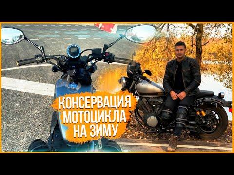 5 Правил Консервации Мотоцикла на Зиму