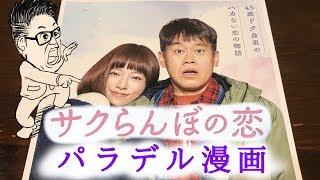 映画「サクらんぼの恋」10月27日(土)より、新宿バルト9他全国順...
