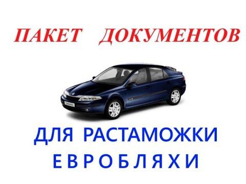 Как пригнать авто из Польши в Украину под растаможку !