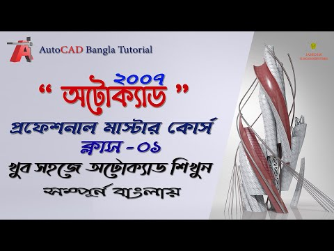 AutoCAD Traning-Professional AutoCAD Tutorial in Bangla- Learn CAD Software (Class-1)