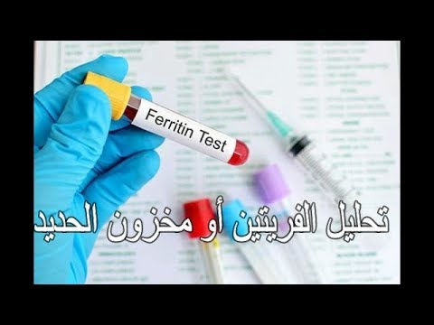 تحليل الفريتين أو مخزون الحديد نقص الحديد ارتفاعه إالتغذية السليمة Ferritine Youtube